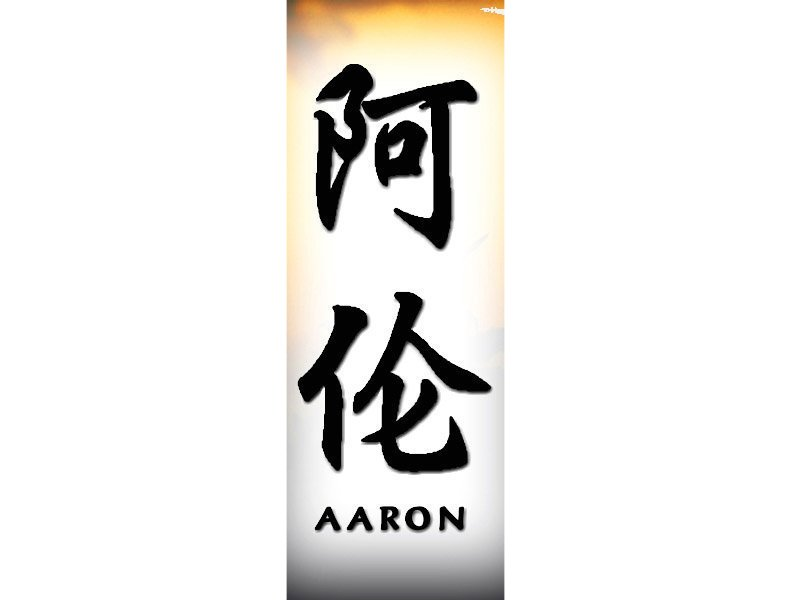 aaron tattoo a chinese names home tattoo designs. Black Bedroom Furniture Sets. Home Design Ideas