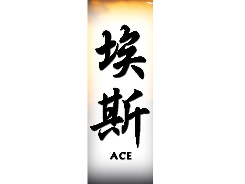Ace Tattoo | A | Chinese Names | Home | Tattoo Designs