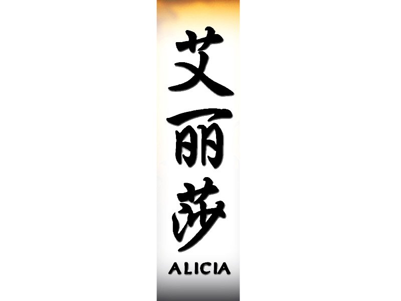 alicia tattoo a chinese names home tattoo designs. Black Bedroom Furniture Sets. Home Design Ideas