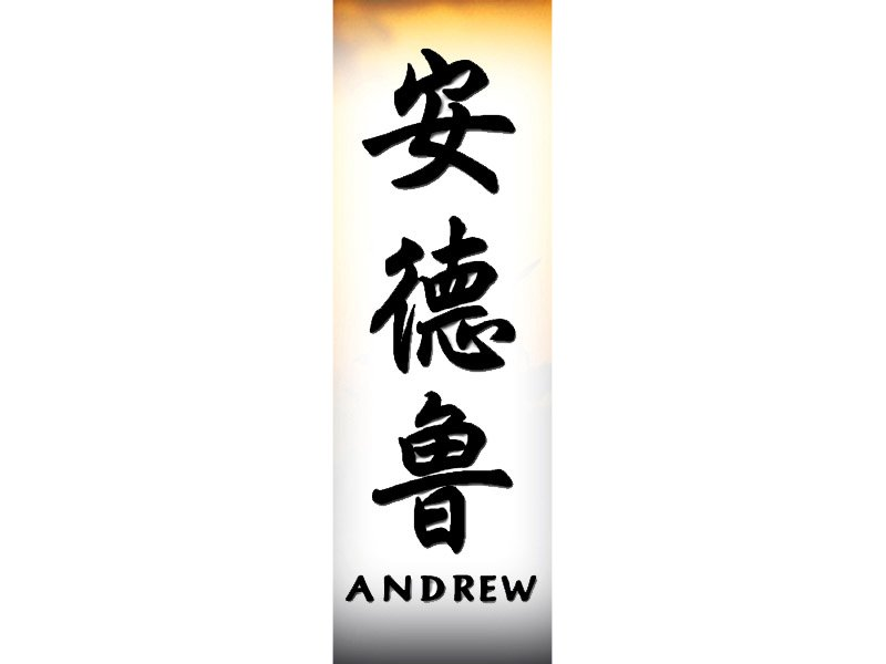 andrew tattoo a chinese names home tattoo designs. Black Bedroom Furniture Sets. Home Design Ideas