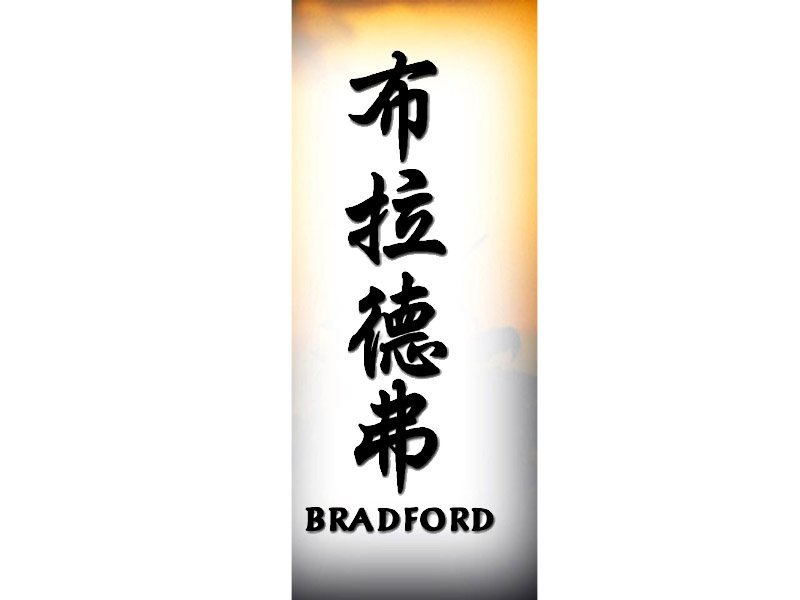 bradford tattoo b chinese names home tattoo designs. Black Bedroom Furniture Sets. Home Design Ideas