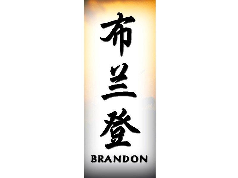 brandon tattoo b chinese names home tattoo designs. Black Bedroom Furniture Sets. Home Design Ideas