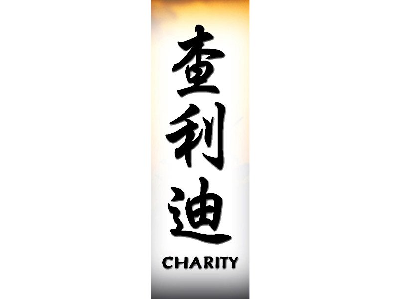 Charity Tattoo | C | Chinese Names | Home | Tattoo Designs