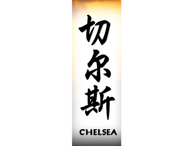 chelsea tattoo c chinese names home tattoo designs. Black Bedroom Furniture Sets. Home Design Ideas