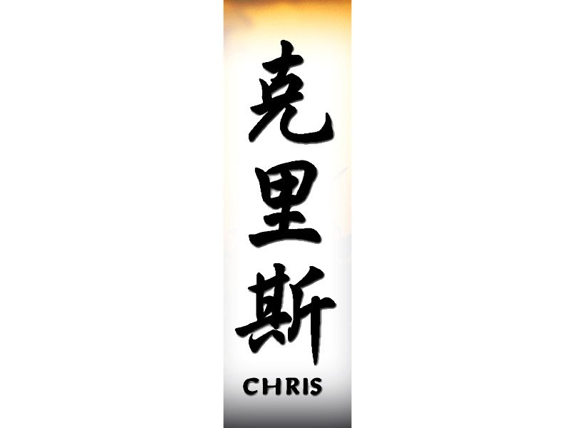 chris tattoo c chinese names home tattoo designs. Black Bedroom Furniture Sets. Home Design Ideas