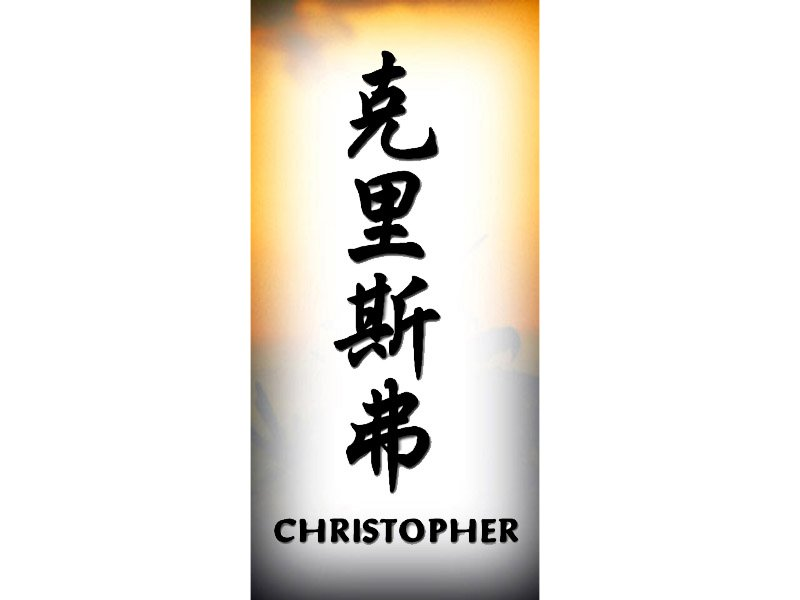 christopher tattoo c chinese names home tattoo designs. Black Bedroom Furniture Sets. Home Design Ideas