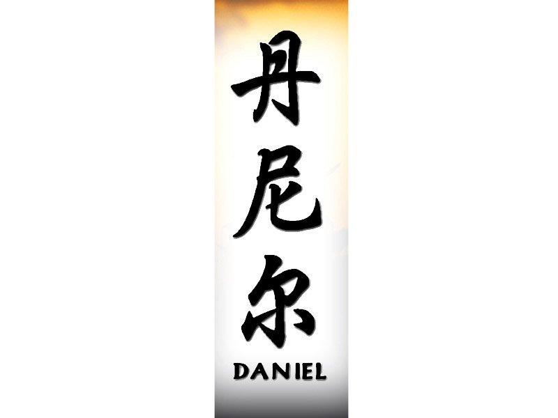 daniel tattoo d chinese names home tattoo designs. Black Bedroom Furniture Sets. Home Design Ideas