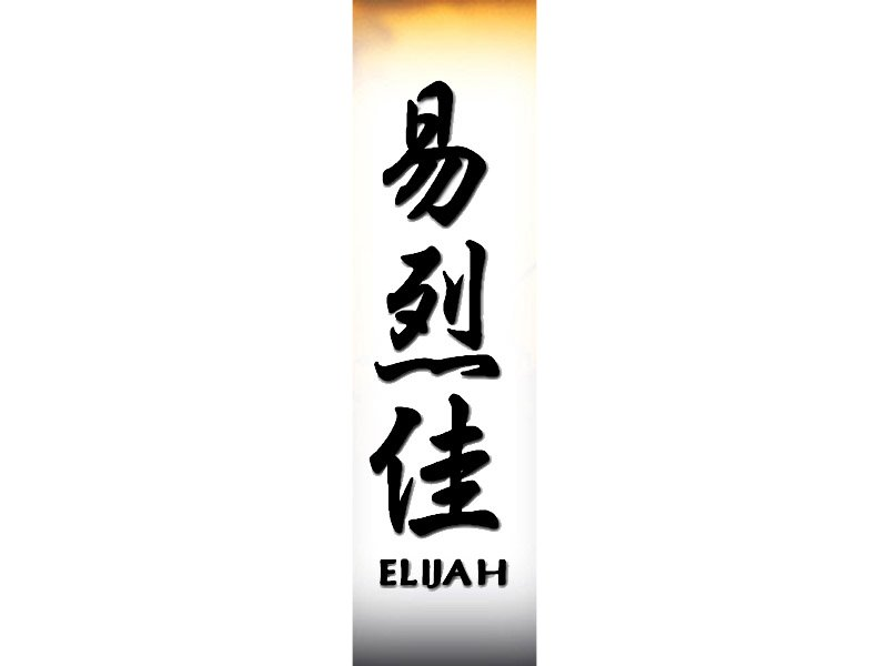 elijah e chinese names home tattoo designs. Black Bedroom Furniture Sets. Home Design Ideas