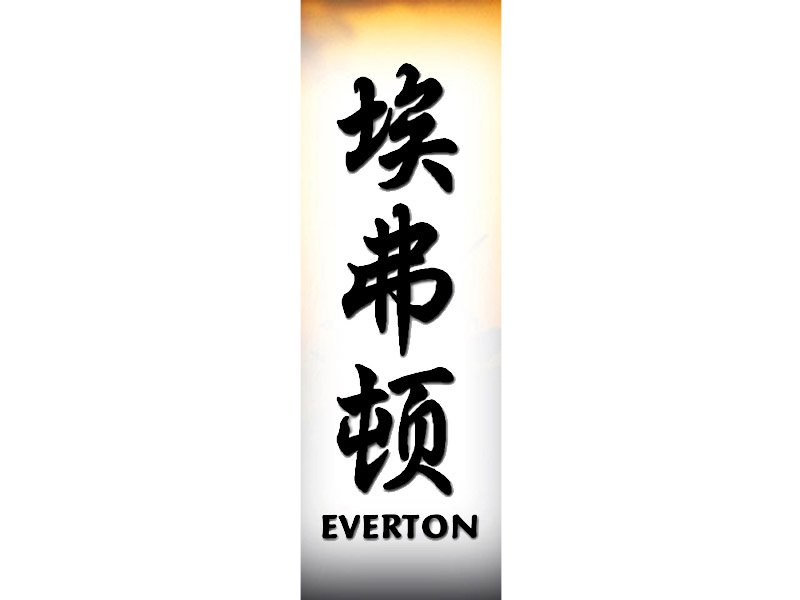 everton tattoo e chinese names home tattoo designs. Black Bedroom Furniture Sets. Home Design Ideas