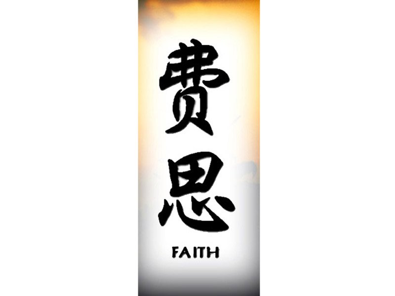 faith tattoo designs. Faith Tattoo | F | Chinese