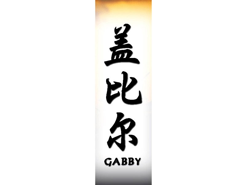 Gabby G Chinese Names Home Tattoo Designs