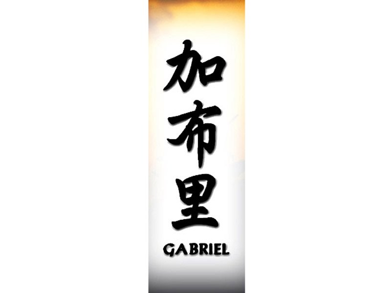 Gabriel Tattoo | G | Chinese Names | Home | Tattoo Designs