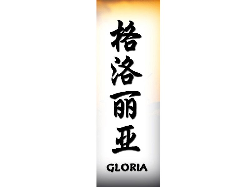 gloria tattoo g chinese names home tattoo designs. Black Bedroom Furniture Sets. Home Design Ideas