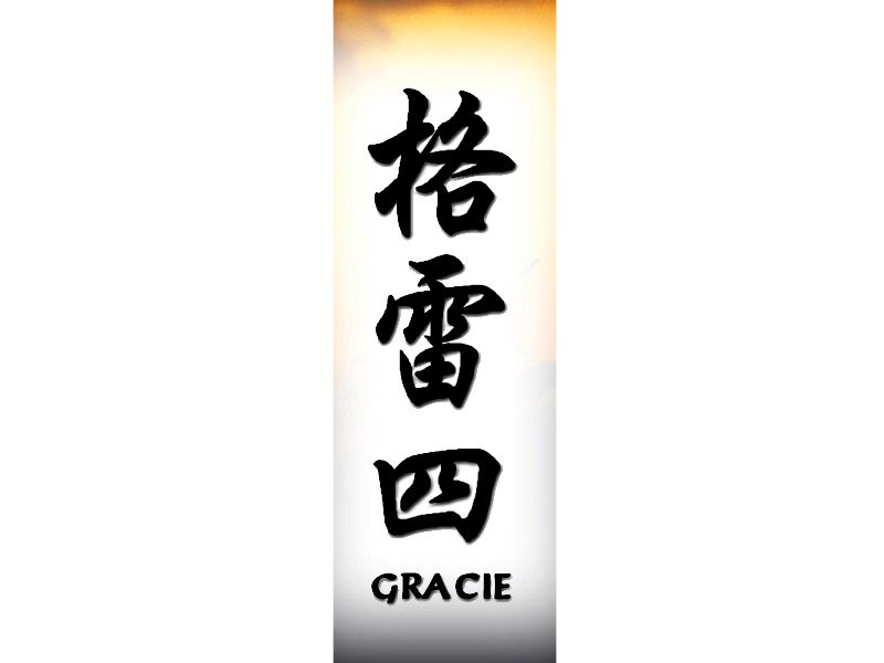 gracie tattoo g chinese names home tattoo designs. Black Bedroom Furniture Sets. Home Design Ideas