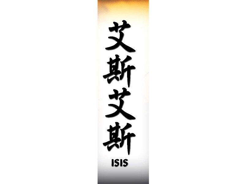 Isis Tattoo