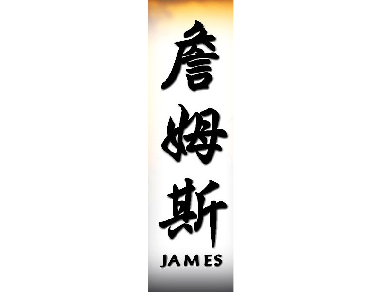 james tattoo j chinese names home tattoo designs. Black Bedroom Furniture Sets. Home Design Ideas