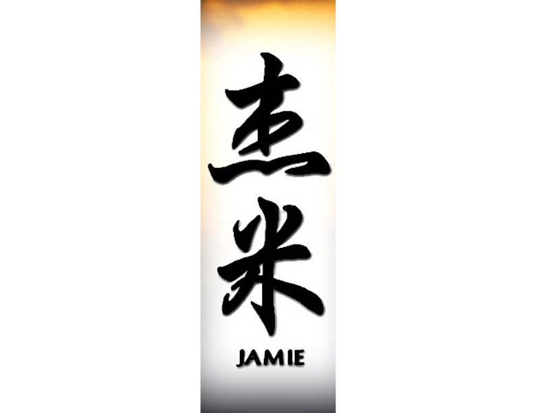 jamie tattoo j chinese names home tattoo designs. Black Bedroom Furniture Sets. Home Design Ideas