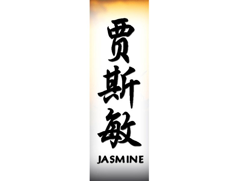 Jasmine Tattoo | J | Chinese Names | Home | Tattoo Designs
