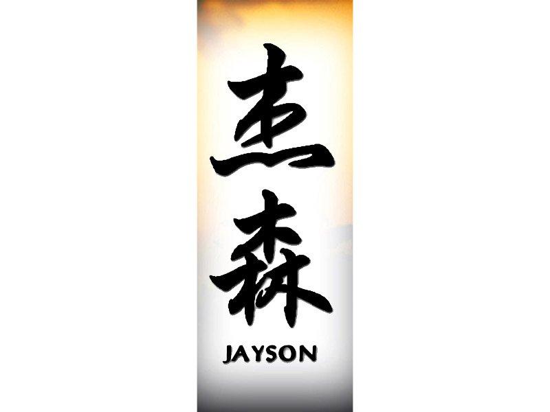 Jayson Tattoo | J | Chinese Names | Home | Tattoo Designs