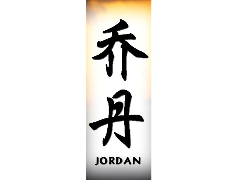 jordan tattoo j chinese names home tattoo designs. Black Bedroom Furniture Sets. Home Design Ideas