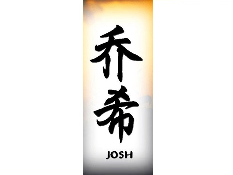 Josh Tattoo | J | Chinese Names | Home | Tattoo Designs