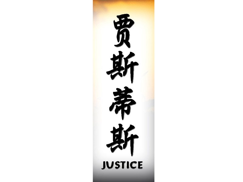 justice tattoo j chinese names home tattoo designs. Black Bedroom Furniture Sets. Home Design Ideas