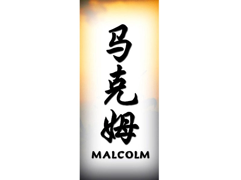malcolm tattoo m chinese names home tattoo designs. Black Bedroom Furniture Sets. Home Design Ideas