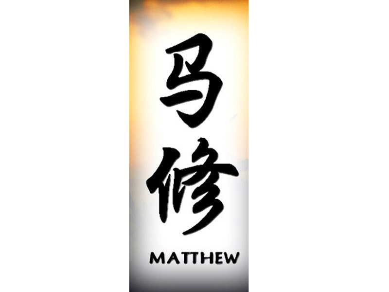 matthew tattoo m chinese names home tattoo designs. Black Bedroom Furniture Sets. Home Design Ideas
