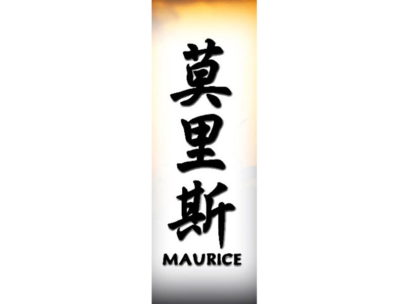maurice tattoo m chinese names home tattoo designs. Black Bedroom Furniture Sets. Home Design Ideas