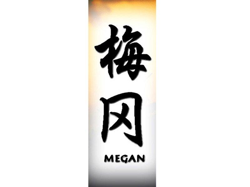 megan tattoo m chinese names home tattoo designs. Black Bedroom Furniture Sets. Home Design Ideas