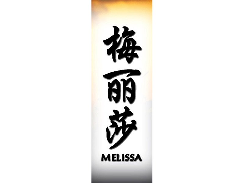 melissa tattoo m chinese names home tattoo designs. Black Bedroom Furniture Sets. Home Design Ideas