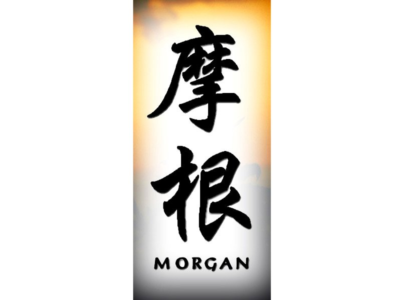 morgan tattoo m chinese names home tattoo designs. Black Bedroom Furniture Sets. Home Design Ideas