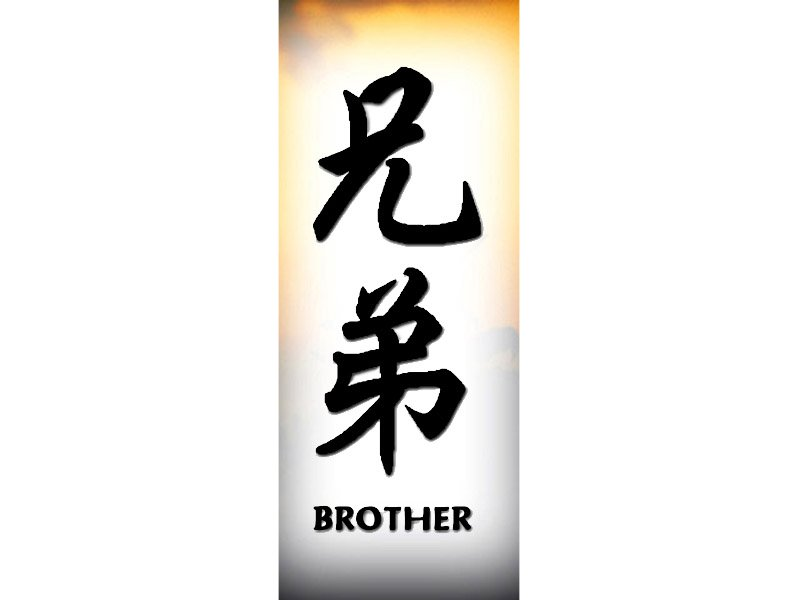 Brother Symbols Tattoos Designs Chinese tattoo believe
