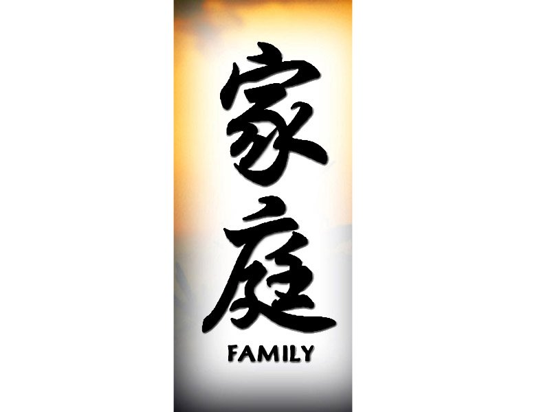 family miscellaneous chinese names home tattoo designs. Black Bedroom Furniture Sets. Home Design Ideas