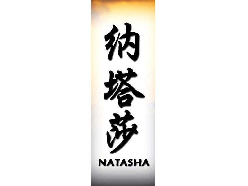 natasha tattoo n chinese names home tattoo designs. Black Bedroom Furniture Sets. Home Design Ideas