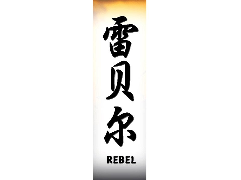 Rebel Tattoo | R | Chinese Names | Home | Tattoo Designs