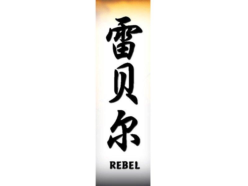 Rebel Tattoo | R | Chi...