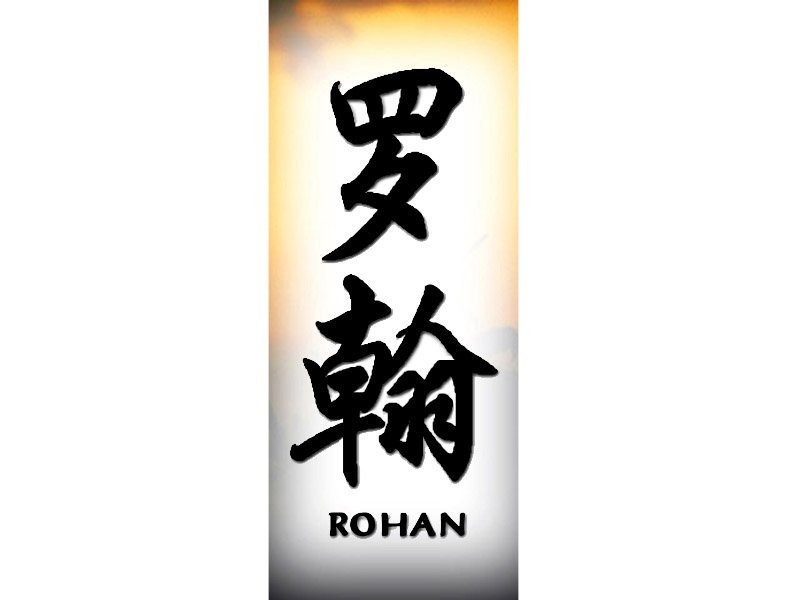 Rohan tattoo r chinese names home tattoo designs for Rohan design