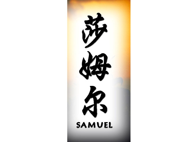 Samuel Tattoo | S | Chinese Names | Home | Tattoo Designs