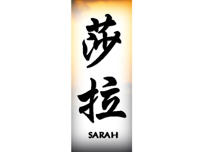 sarah tattoo s chinese names home tattoo designs. Black Bedroom Furniture Sets. Home Design Ideas