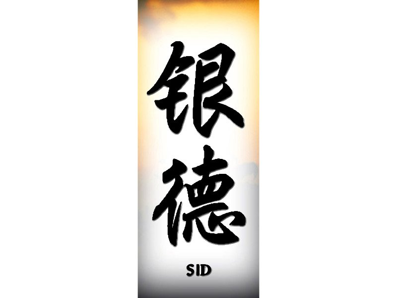 Sid Tattoo   S   Chinese Names   Home   Tattoo Designs