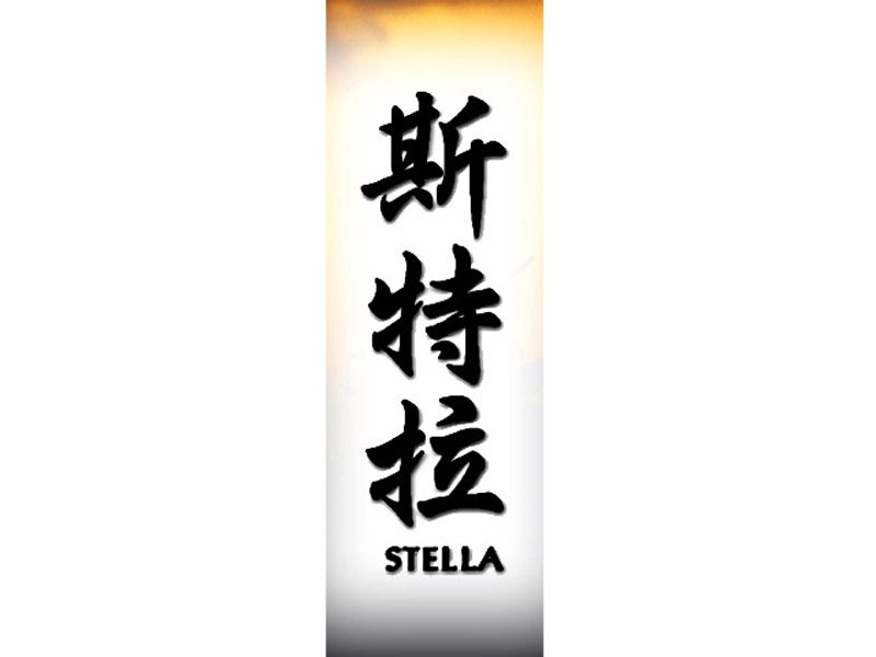 Stella Tattoo