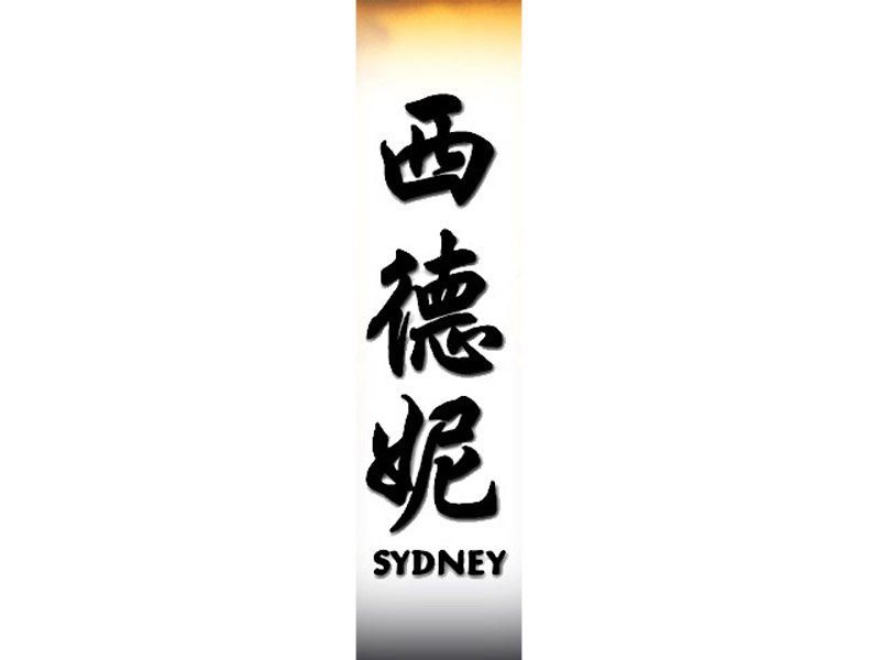 sydney tattoo s chinese names home tattoo designs. Black Bedroom Furniture Sets. Home Design Ideas