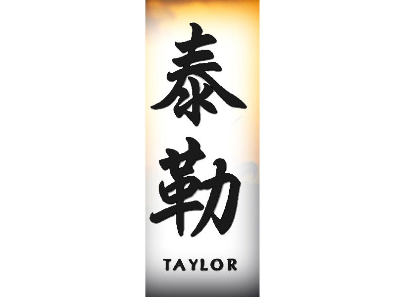 Taylor tattoo t chinese names home designs