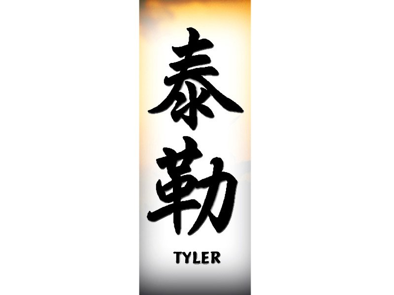 How to write tyler in chinese