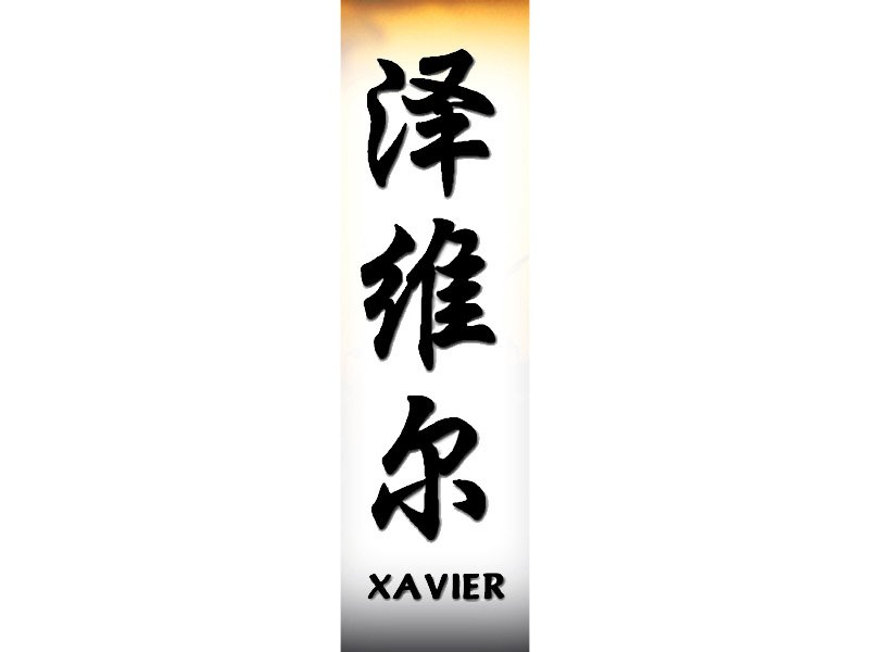 xavier tattoo x chinese names home tattoo designs. Black Bedroom Furniture Sets. Home Design Ideas