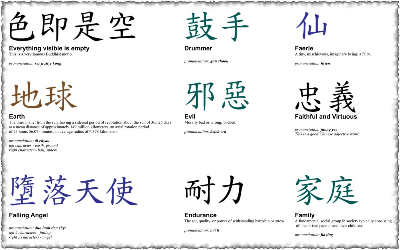 Kanji003 Hd Tattoo Designs Home Tattoo Designs