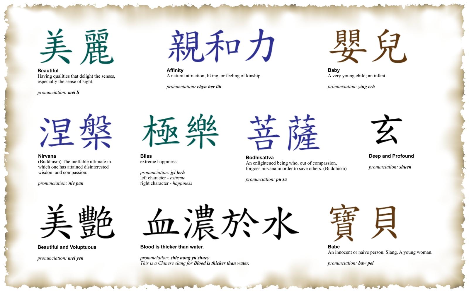 There Are 24 Beautiful All Original Machine Embroidery Kanji